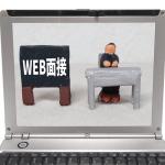 WEB面接、オンライン面接